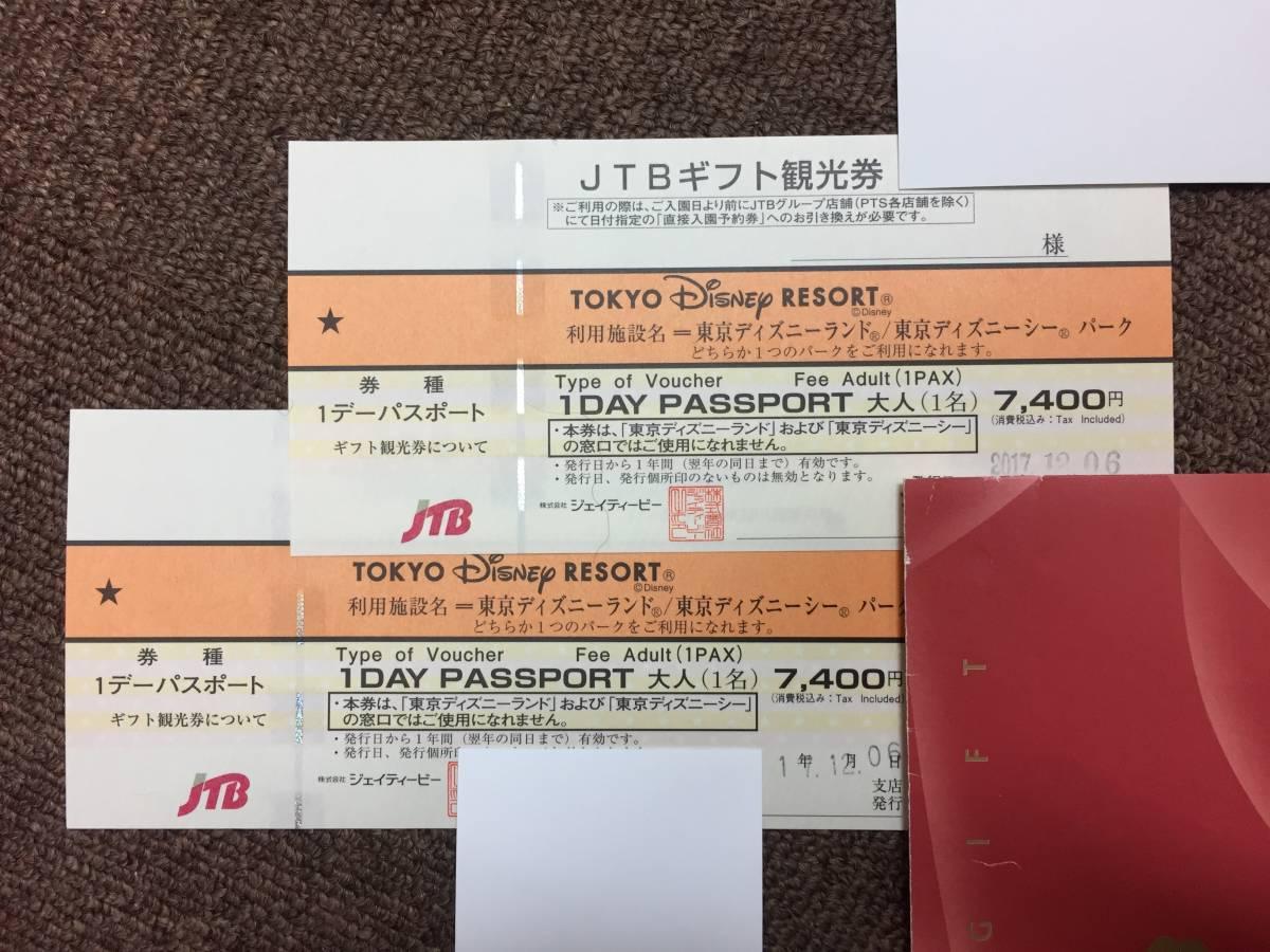 jtbギフト観光券【買取】